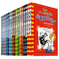 小屁孩日记(1-22)平装套装 全球狂销2亿册、被翻译成53种语言在62个国家和地区出版的现象级畅销书