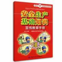 安全生产基础知识宣传教育手册 安全生产月推荐用书
