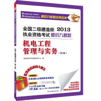 2013全国二级建造师执业资格考试最后九套题――机电工程管理与实务