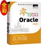零基础学Oracle(全彩版)
