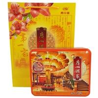 【包邮】广州酒家利口福(伍仁)月饼 750g 铁盒 广式中秋月饼