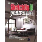 SketchUp 8完全学习手册(附DVD-ROM光盘1张) 谭志彬 清华大学出版社 9787302273400 【稀