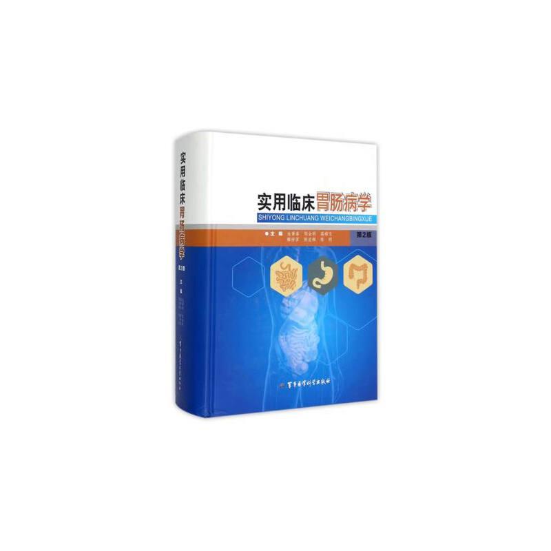 实用临床胃肠病学 第2版 池肇春 9787516303306 军事医学科学出版
