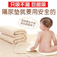 隔尿垫 纯棉透气防水可洗宝宝儿童节新生儿小床垫婴幼儿用品夏 天然彩棉 无荧光剂 巨能吸 四季通用