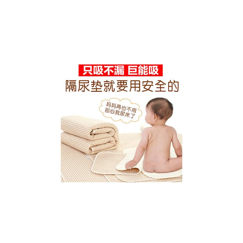 隔尿垫 纯棉透气防水可洗宝宝儿童节新生儿小床垫婴幼儿用品夏 天然彩棉 无荧光剂 巨能吸 四季通用天然彩棉 无荧光剂 巨能吸 四季通用