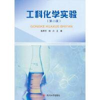 工科化学实验(第二版)