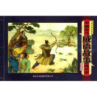 中国古代成语故事连环画(第3辑)(中国香港典藏版) 刘宁,等