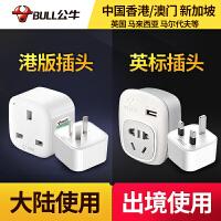 公牛港版转换插头香港英式充电器转化接头澳门英国新加坡马来西亚