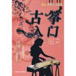 【旧书二手书9成新】古筝入门 乐夫 ,袁叶子,张音悦 9787543848726 湖南人民出版社