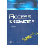 Access数据库技术及应用 冯伟昌 科学出版社9787030307088