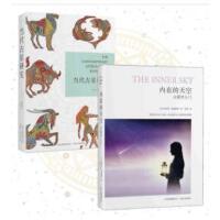 当代占星研究+内在的天空 占星学书籍 占星术星座解析入门 塔罗牌占星星象算卦占卜心理读物 星盘解读占星入门学习书 哲学