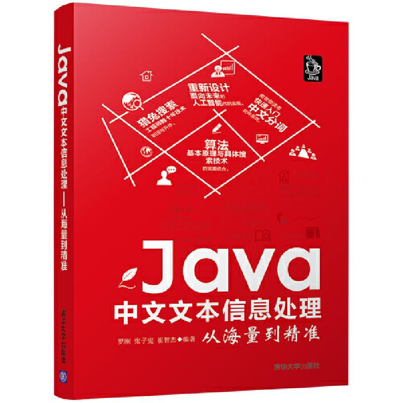 Java中文文本信息处理---从海量到精准 猎兔搜索工程师数十年技术积淀与升华,算法基本原理与具体搜索技术的完美结合,重新设计面向未来的人工智能代码实现,带领读者快速入门中文分词软件系统
