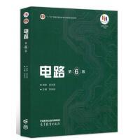 电路 邱关源 罗先觉 第5版 9787040196719高等教育出版社
