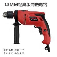 哈博 13mm无极变速冲击电钻 电动工具手电钻电锤 五金工具工具