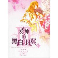 【二手旧书9成新】 爱神的黑白羽翼3 风千樱 花山文艺