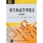 现代物流管理概论(第2版)(现代经济与管理类规划教材)