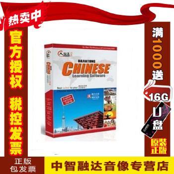 正版包票 大家通英语-汉语双语教材 跟我学汉语 大家通汉语汉英S级 正规机打增值税普通发票 全新正版未拆封 满1000元 送16G U盘