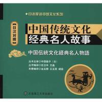 中国传统文化经典名人故事:日汉对照 金玉顺,王玉英,胡淼 编译