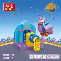 【大颗粒】邦宝儿童益智拼插积木玩具太空学院露娜的星空蓝图9360