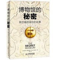【旧书二手书9成新】博物馆的秘密 隐世藏品背后的故事 【英】莫莉・奥德菲尔德(Molly Oldfield),李子 9