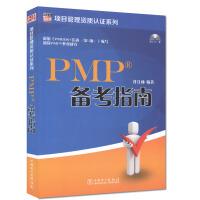 项目管理资质认证系列PMP备考指南