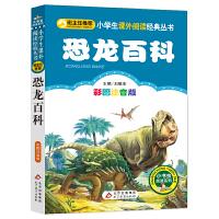 恐龙百科(彩图注音版)/小学生语文新课标必读丛书