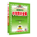 2019秋 中�W教材全解 七年�英�Z上 人教版(RJ版)