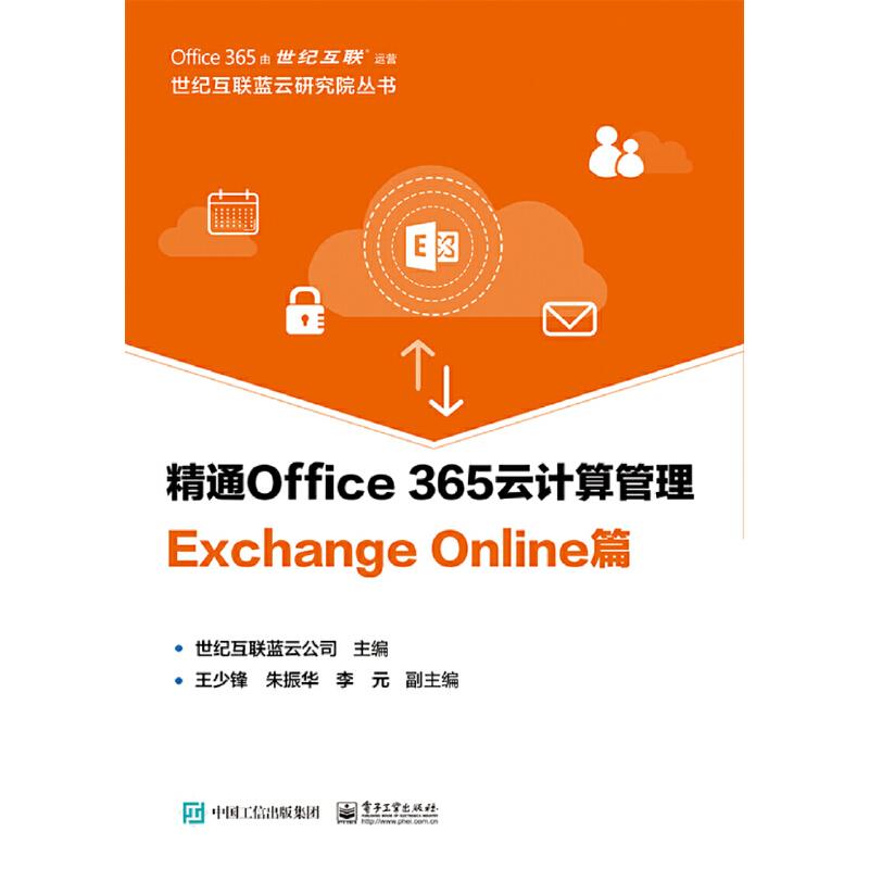 精通Office 365云计算管理 Exchange Online篇