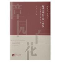 """接受美学的中国""""旅行"""":整体行程与两大问题"""