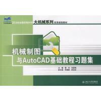二手机械制图与Auto CAD基础教程习题集 鲁杰,张爱梅 北京大学