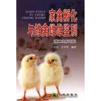 家禽孵化与雏禽雌雄鉴别 王庆民,宁中华 等编著