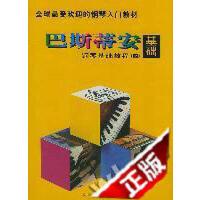 【旧书二手书9成新】巴斯蒂安钢琴基础教程(四)(全五