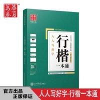 人人写好字行楷一本通 名家指导汉字书写临摹钢笔字帖