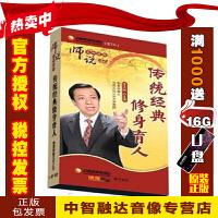 正版包票 传统经典 修身育人 王大伟 6DVD 视频讲座光盘影碟片