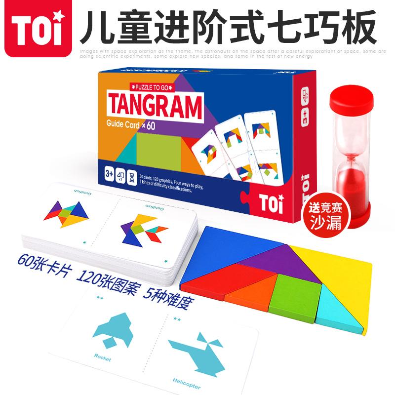 TOI智力儿童七巧板拼图玩具3-6岁早教益智开发英语卡片幼儿园教具 无毛刺 含60张双面难度进阶卡 送计时沙漏