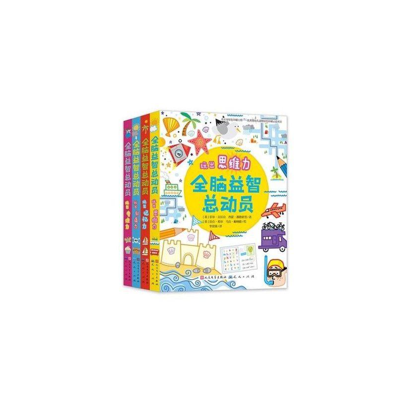 全脑益智总动员-玩出创造力+玩出记忆力+玩出思维力+玩出专注力全4册 全脑开发益智游戏书3-4-5-6岁儿童思维游戏书籍智力开发宝典 全脑益智总动员-玩出创造力+玩出记忆力+玩出思维力+玩出专注力全4册