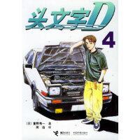 【新书店正版】头文字D4(日)重野秀一 ,简洁接力出版社9787806798386