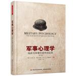 万千心理・军事心理学:临床与军事行动中的应用(第二版)