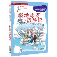 2 极地冰河历险记 我的第一本科学漫画书 绝境生存系列