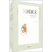 【现货】三国演义(套装上下卷) 罗贯中 9787301191873