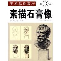 美术基础教程:第3册 素描石膏像