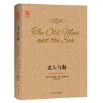 壹力文库・中英双语珍藏版:老人与海