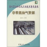 非常规油气资源 中国石化出版社