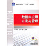 【正版新书直发】数据库应用开发与管理 马吉明,孙林 机械工业出版社9787111356813