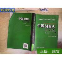 【二手旧书9成新】工商管理硕士MBA实战系列教材:中国MBA论文选(第3辑) /张丽华?