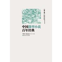 中国微型小说百年经典・第8卷(电子书)