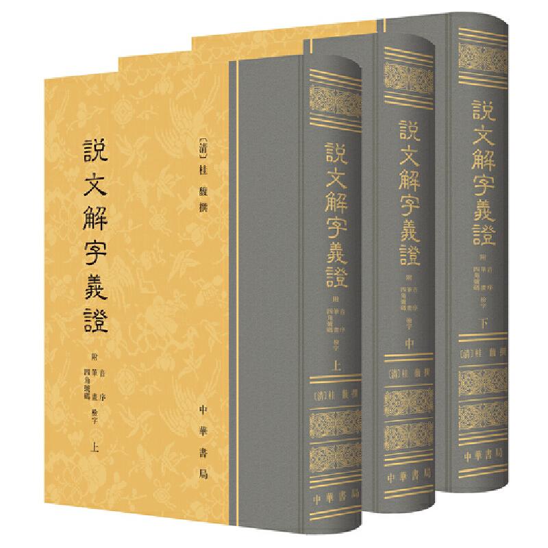 说文解字义证(全3册) 中华书局出版