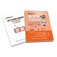 聂卫平围棋习题精解 手筋专项训练 从10级到5级
