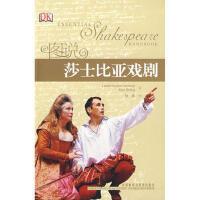 图说莎士比亚戏剧 9787560082684 (法)邓顿-唐纳,(巴西)赖丁,刘昊 外语教学与研究出版社