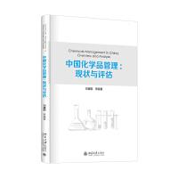 中国化学品管理:现状与评估